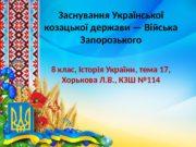Заснування Української козацької держави — Війська Запорозького 8