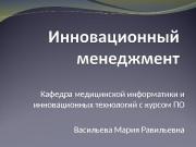 Кафедра медицинской информатики и инновационных технологий с курсом