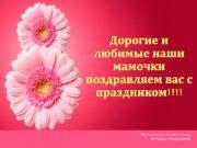 Выполнила: Андросенко Зинаида Андреевна  8 марта– праздник