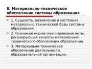 8. Материально-техническое обеспечение системы образования  1. Сущность,