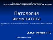 Патология иммунитета д. м. н. Рукша Т. Г.