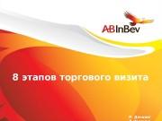 8 этапов торгового визита Р. Дячкин/ Д. Исаенко