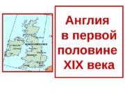 Англия в первой половине XIX века  Англия