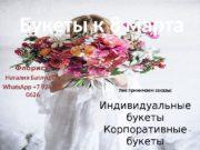Букеты к 8 марта  ! Флорист Наталия