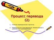 Процесс перевода (2)(2) 1. 1. Понятие переводческой стратегии.