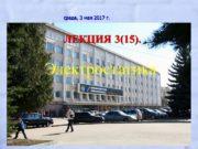 среда, 3 мая 2017 г. Электростатика ЛЕКЦИЯ 3(15).