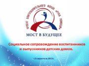 Социальное сопровождение воспитанников и выпускников детских домов. г.Ставрополь