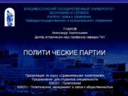 ТУШКОВ Александр Анатольевич Доктор исторических наук, профессор кафедры