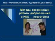 Методы организации работы добровольцев в НКО — подготовка