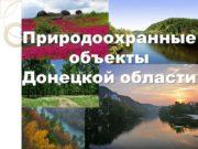 Природоохранные объекты Донецкой области Заповедник — территория или