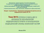 Министерство здравоохранения Российской Федерации Государственное бюджетное образовательное учреждение