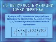 Функция y=f(x) называется выпуклой вниз (вогнутой) на промежутке