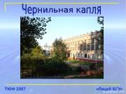 «Лицей БГУ» ТЮФ 2007   «Лицей