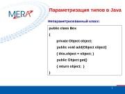 1 Параметризация типов в Java public class Box