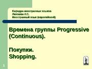 1 Кафедра иностранных языков Лихошва И. С. Иностранный
