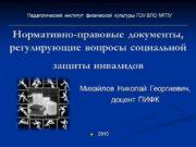 Нормативно-правовые документы, регулирующие вопросы социальной защиты инвалидов Михайлов