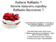 Любите Raffaello ? Хотите получить коробку Raffaello бесплатно