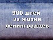 900 дней из жизни ленинградцев  8 сентября