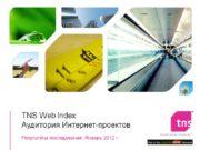 1 TNS Web Index: Аудитория Интернет-проектов Результаты исследования: