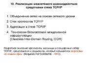 10 Реализация межсетевого взаимодействия средствами стека TCP IP 1
