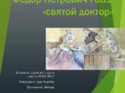 Фёдор Петрович Гааз святой доктор Выполнил студентка 1