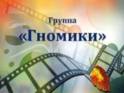 Группа Гномики представляет За летом зима