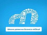 Школа развития бизнеса m Cloud 0 Что