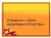 Праздник День защитника отечества 23 февраля ДЕНЬ