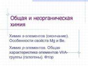 Общая и неорганическая химия Химия s-элементов окончание Особенности