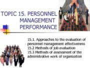 TOPIC 15 PERSONNEL MANAGEMENT PERFORMANCE 15 1 Approaches