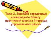 Тема 2 Зовнішнє середовище міжнародного бізнесу практичний аналіз