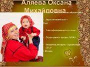 Аляева Оксана Михайловна Педагог дополнительного образования