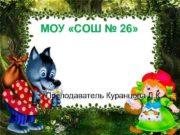 МОУ СОШ 26 Преподаватель Куранцова Л К