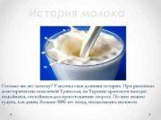 История молока Сколько же лет молоку У молока