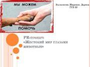 Выполнила Жирнова Дарина ГУБ-33 PR-ПРОЕКТ ЖЕСТОКИЙ МИР ГЛАЗАМИ