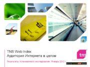TNS Web Index: Аудитория Интернета в целом Результаты