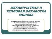 МЕХАНИЧЕСКАЯ И ТЕПЛОВАЯ ОБРАБОТКА МОЛОКА Механическая обработка —