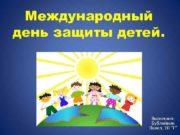 Международный день защиты детей Выполнил Бублейник Павел 10