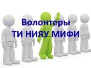 Волонтеры ТИ НИЯУ МИФИ Волонтеры это
