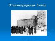 Сталинградская битва Сталинградская битва сражение между