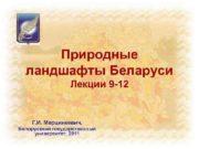 Природные ландшафты Беларуси Лекции 9 -12 Г И