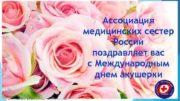 Ассоциация медицинских сестер России поздравляет вас с Международным