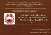 Российская государственная академия народного хозяйства и государственной службы