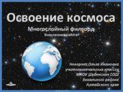 Освоение космоса Многослойный филворд Внеклассная работа Неверова Ольга