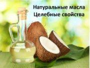 Натуральные масла Целебные свойства Кокосовое масло Содержит