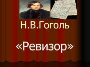 Н В Гоголь Ревизор Николай Васильевич Гоголь
