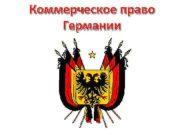 Коммерческое право Германии Торговый кодекс Германии