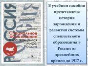 Подготовила Орлова Ляна Михайлова Подготовила Орлова Ляна Михайловна