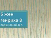6 жен генриха 8 Ходун Элина 8 -А