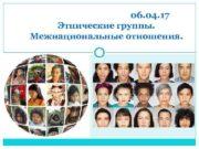 06 04 17 Этнические группы Межнациональные отношения